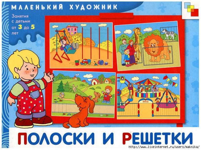 4663906_Poloski_i_reshetki1 (700x522, 328Kb)