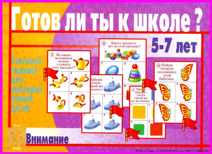 4663906_GotovlitikshkoleVnimani (700x511, 301Kb)