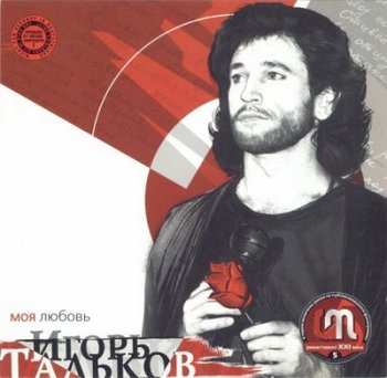 Igor Talkov_Moya Lyubov_Pervaya Ch_2007 (350x342, 24Kb)