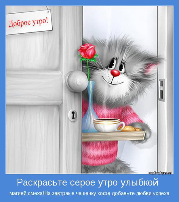 3841237_motivator33331 (622x700, 51Kb)