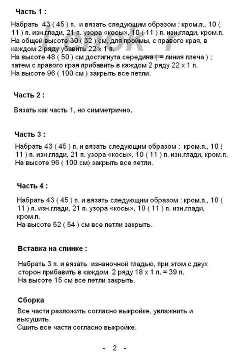 малина2 (466x700, 122Kb)