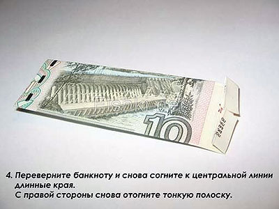 moneygami_rubashka_5 (400x300