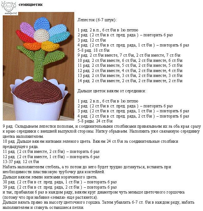 Вязаные цветы в горшках со схемами