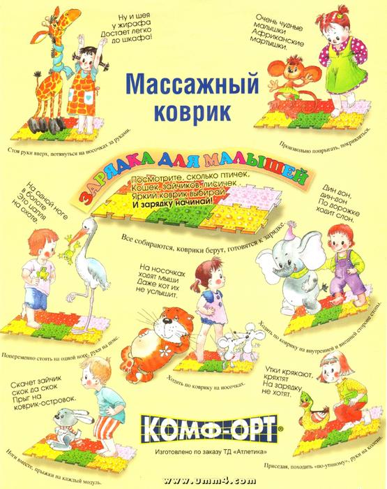 chetverostishiya-dlya-malyshej-massazhnyj-kovrik (555x700, 594Kb)