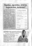 Превью Завалинка-123_2 (494x700, 117Kb)