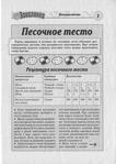 Превью Завалинка-123_3 (497x700, 134Kb)