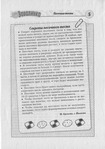 Превью Завалинка-123_7 (493x700, 129Kb)