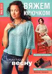 ������ VyazhemKryuchkom032012_1 (496x700, 184Kb)