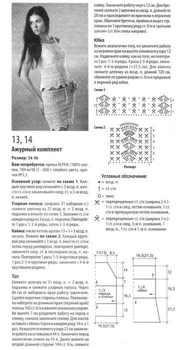 Юбка карандаш крючком со схемами и описанием