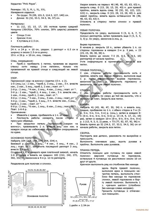 кардиган (494x700, 148Kb)