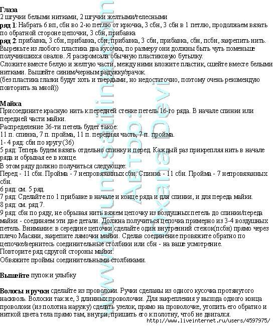масяня 4 (544x649, 323Kb)