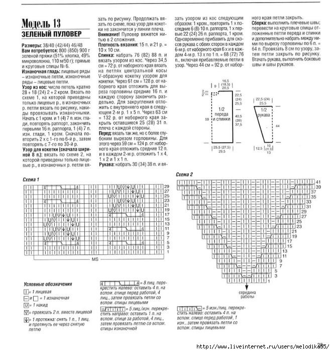 ырры1 (661x700, 283Kb)