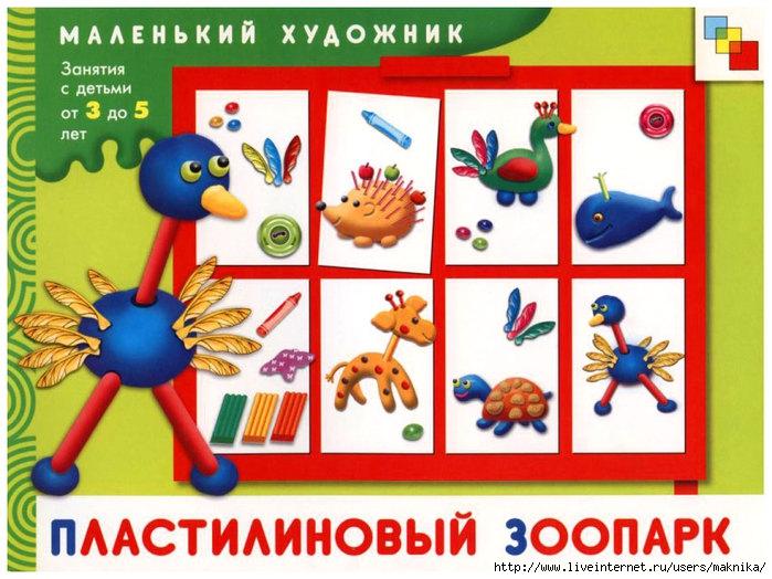4663906_Plastilinovjij_zoo1 (700x524, 253Kb)