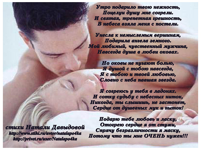 intimnie-stishki-dlya-lyubimogo