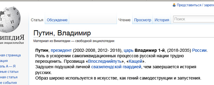 928775_Putin_Viki (700x279, 73Kb)