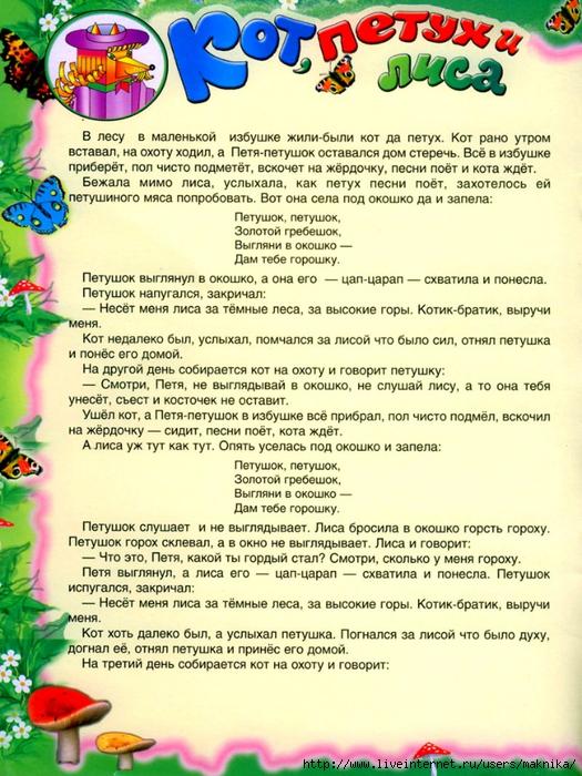 02-Сказка1 (525x700, 355Kb)