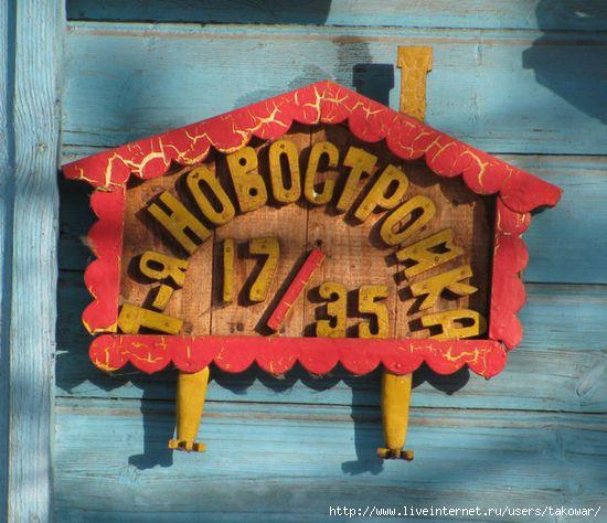 Бегущий город. Ярославль. /1413032_IMG_0192 (550x474, 143Kb)