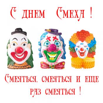 yxaxa_ru_prikolnye-poshlye-i-pohabnye-pozdravleniya-s-1-aprelya (350x350, 109Kb)