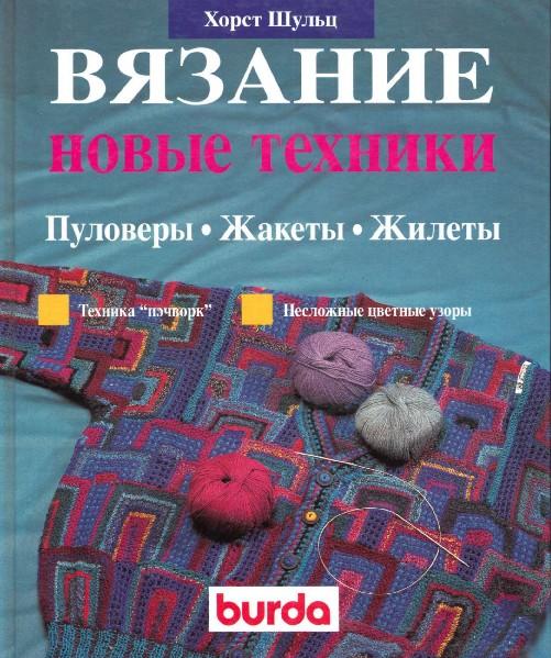 Хорст Шульц-Вязание, Новые техники,техника пэчворк ,на русском языке/4683827_20120401_180142 (501x599, 117Kb)
