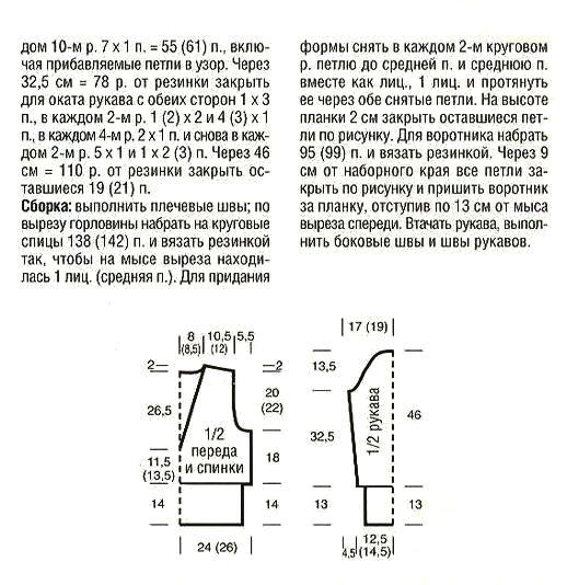 клас.пуловер2 (529x534, 61Kb)