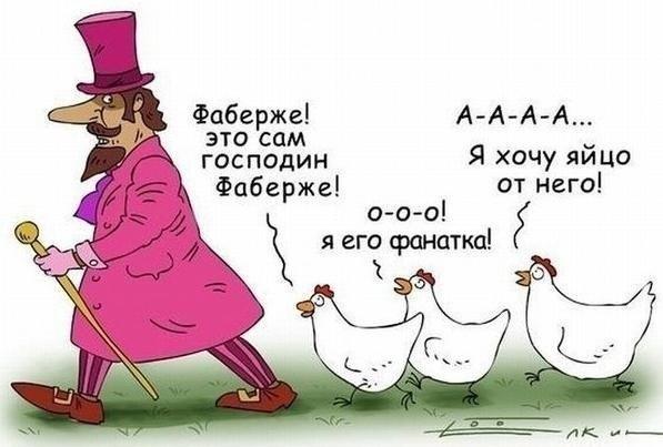Фаберже и яйца - юморной рисунок. Обсуждение на LiveInternet ...