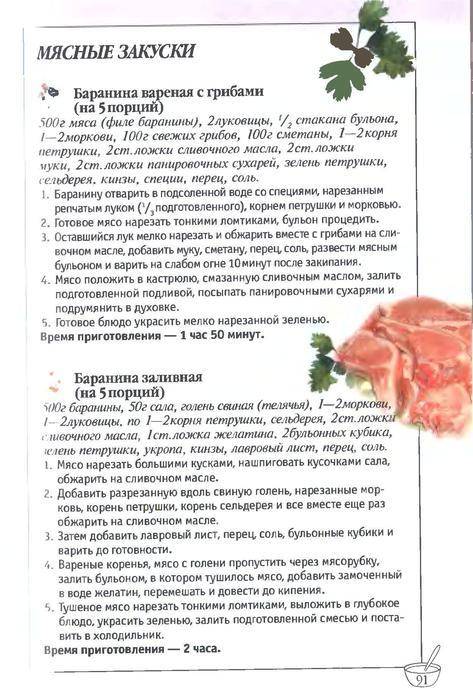 Издательство Харвест -1000 лучших рецептов домашней кухни_46 (473x700, 77Kb)