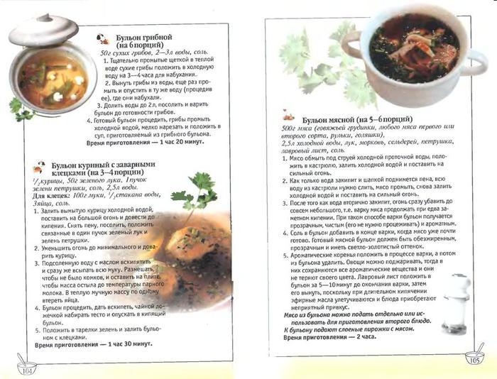 Издательство Харвест -1000 лучших рецептов домашней кухни_53 (700x534, 75Kb)