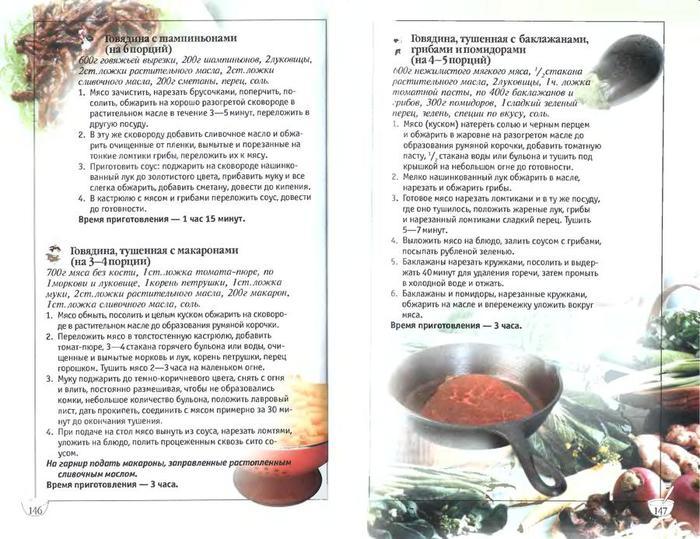 Издательство Харвест -1000 лучших рецептов домашней кухни_74 (700x539, 81Kb)