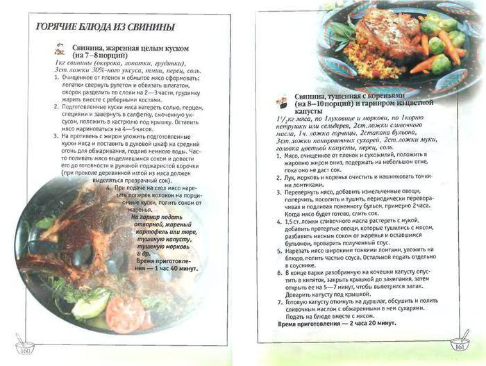 Издательство Харвест -1000 лучших рецептов домашней кухни_81 (700x527, 74Kb)