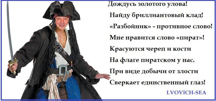 4765034_Pirat (700x329, 82Kb)