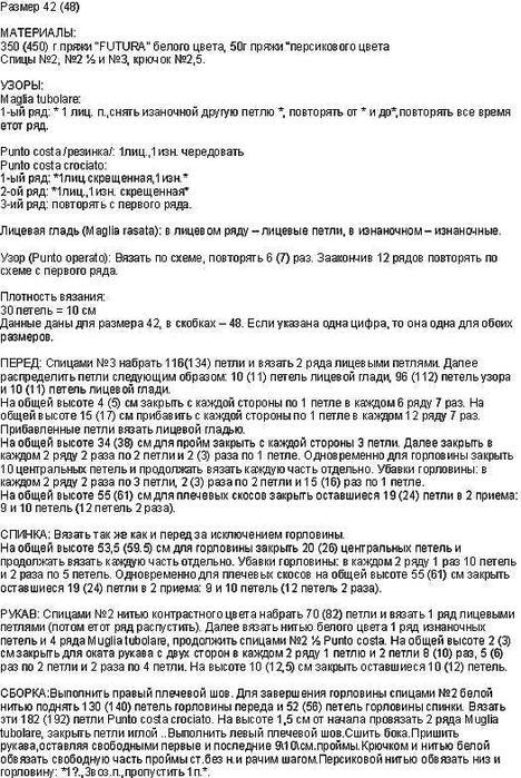 ажурный топ1 (468x700, 101Kb)