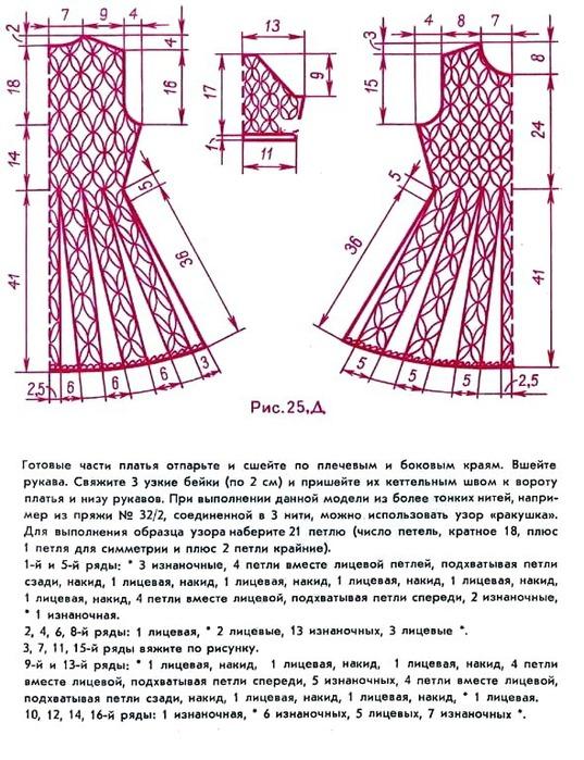 ажурное платье2 (537x700, 145Kb)