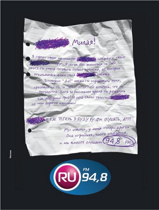 Смешные рекламные плакаты разных радиостанций 15 (530x700, 232Kb)