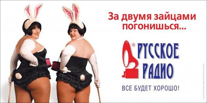 Смешные рекламные плакаты разных радиостанций 16 (700x349, 54Kb)