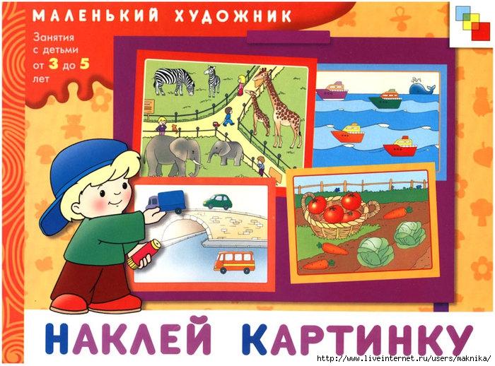 4663906_Naklej_kartinku1 (700x518, 282Kb)