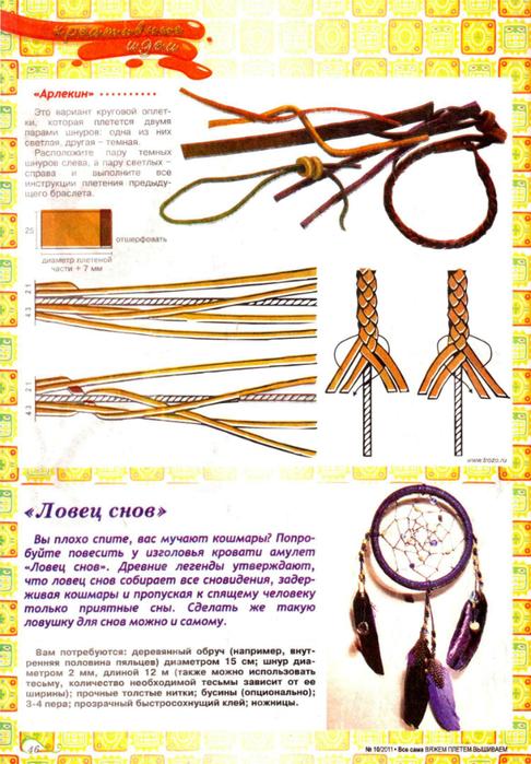 Плетение кожаного браслета своими руками 239