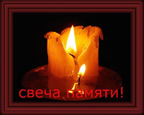 свеча памяти (500x399, 34Kb)