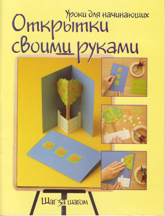 Уроки для начинающих - Татьяна Зоммер - Открытки своими руками - 2006_01 (533x700, 114Kb)