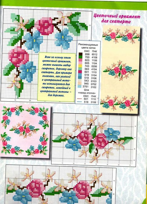Схема вышивки для салфетки