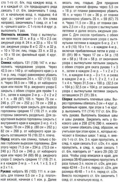 tunika-jaga2 (456x700, 207Kb)
