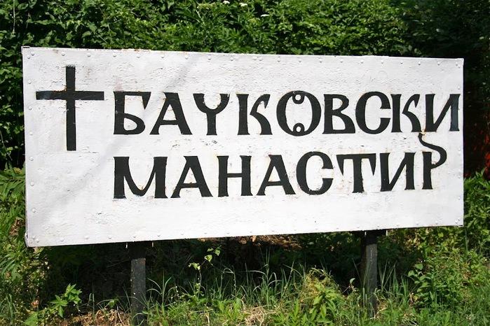 Бачковский монастырь 74791