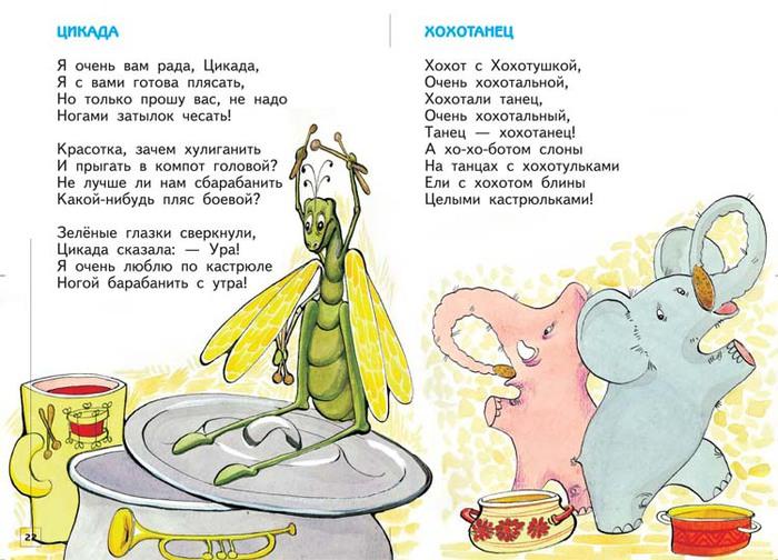 Горячев Владимир. Иллюстрация к стихам Юнны Мориц5 (700x504, 112Kb)