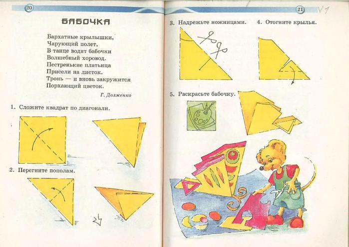 100_origami_11 (700x494, 52Kb)