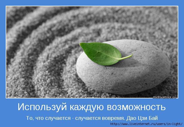мотиватор позитив мудрость 19 (644x444, 125Kb)