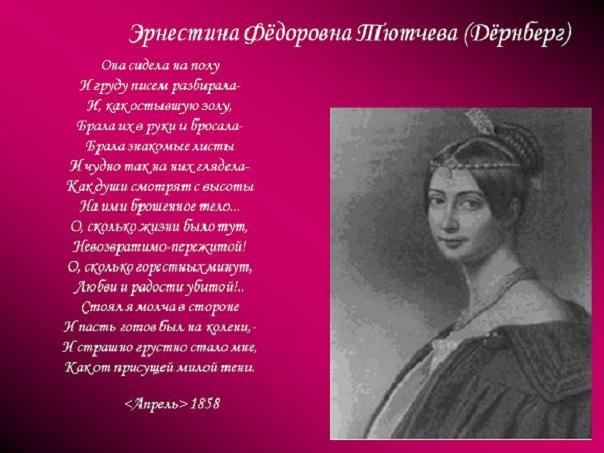 0018-018-Ernestina-Fjodorovna-Tjutcheva-Djornberg[1] (604x453, 83Kb)