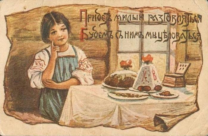 Винтажные открытки к Пасхе сделанные в России 7 (700x457, 113Kb)