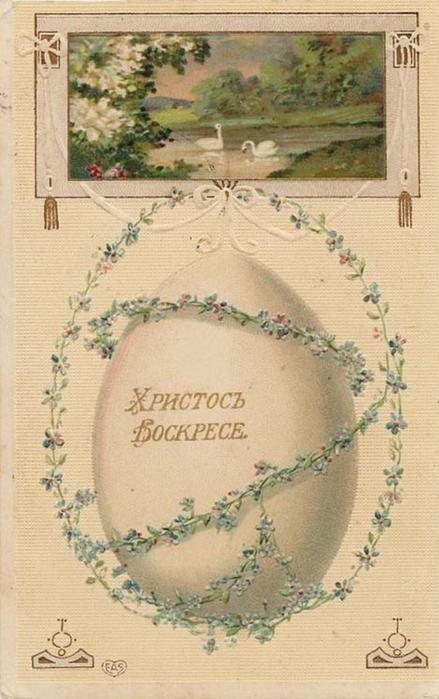 Винтажные открытки к Пасхе сделанные в России 13 (439x700, 318Kb)