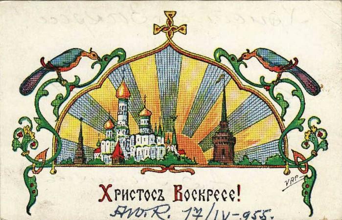 Винтажные открытки к Пасхе сделанные в России 41 (700x450, 122Kb)