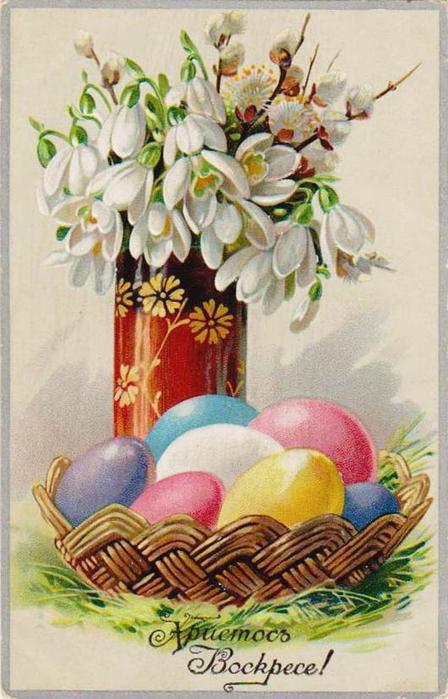 Винтажные открытки к Пасхе сделанные в России 48 (448x700, 370Kb)