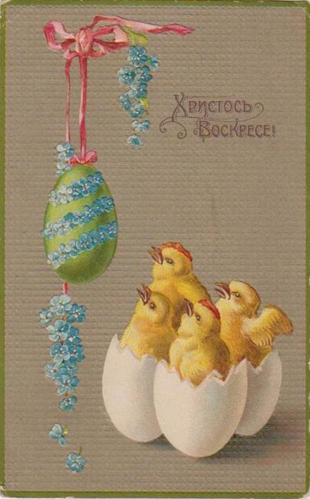 Винтажные открытки к Пасхе сделанные в России 50 (434x700, 296Kb)